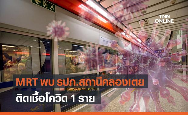 MRT พบพนักงานรักษาความปลอดภัย สถานีคลองเตย ติดเชื้อโควิด-19