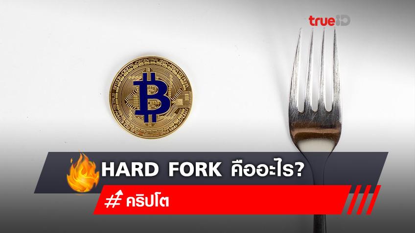 คริปโต: Hard fork คืออะไร?