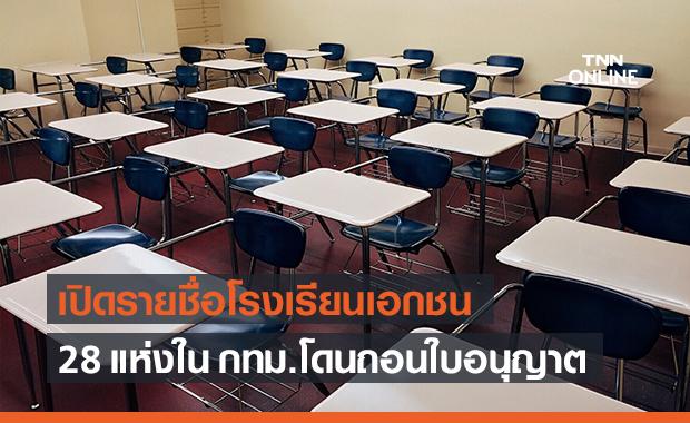 สช.สั่งถอนใบอนุญาตโรงเรียนเอกชน 28 แห่ง ในกทม.