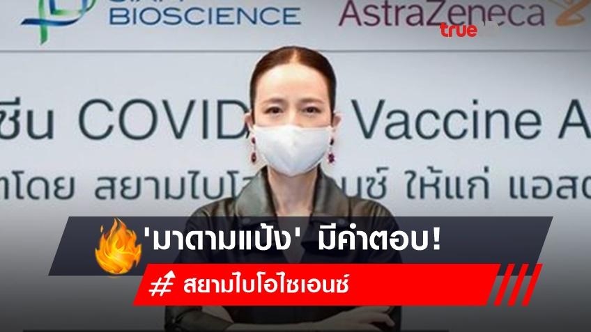 'มาดามแป้ง' มีคำตอบ!ไทยแทงม้าตัวเดียว ปมร้อน สยามไบโอไซเอนซ์-วัคซีนแอสตร้าฯ