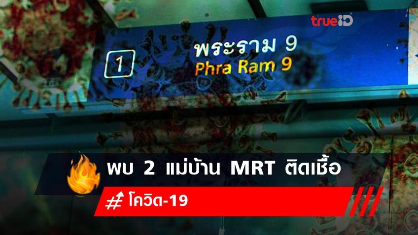 พบ 2 แม่บ้าน MRT สถานีพระราม 9 ติดโควิด เผยไทม์ไลน์