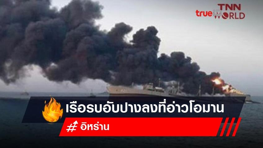 เรือรบอิหร่าน อับปางลงที่อ่าวโอมาน หลังเกิดไฟไหม้