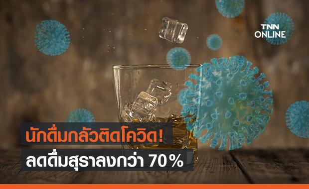 นักดื่มกลัวโควิด! ดื่มเหล้าลดลง 70% ชี้เหตุผลเสียสุขภาพ-ประหยัดเงิน