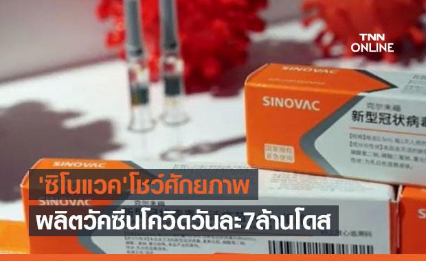 'ซิโนแวค' โชว์ศักยภาพผลิตวัคซีนโควิดได้วันละ 7 ล้านโดส