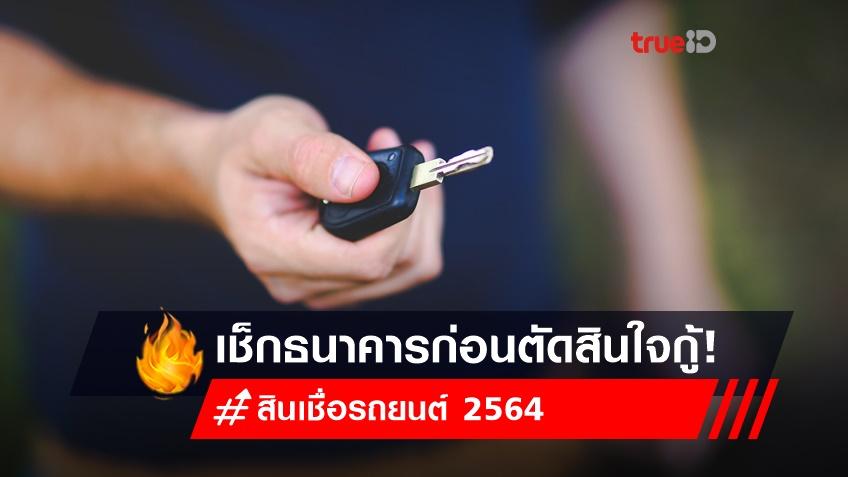 สินเชื่อรถยนต์ 2564 เช็กธนาคารก่อนตัดสินใจ!