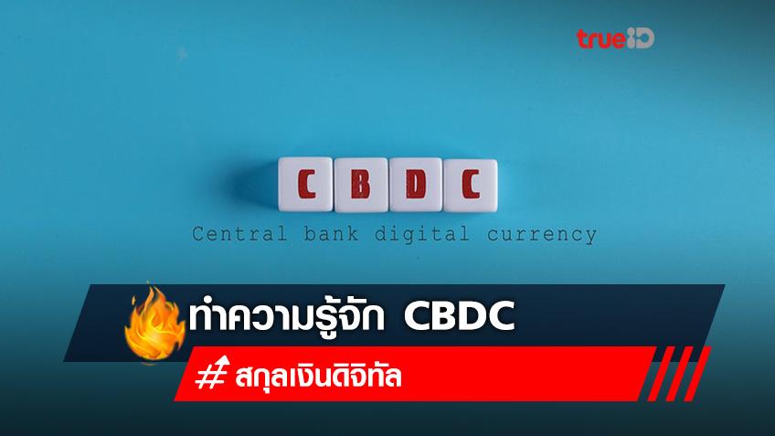 ทำความรู้จัก CBDC สกุลเงินดิจิทัลที่ธนาคารกลางหลายประเทศเริ่มใช้กัน