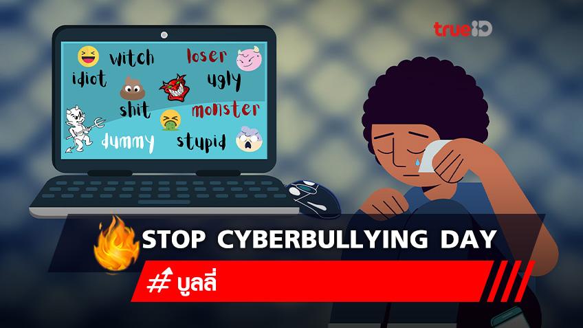 ที่มาของ Stop Cyberbullying Day วันหยุดการระรานทางไซเบอร์สากล 2021