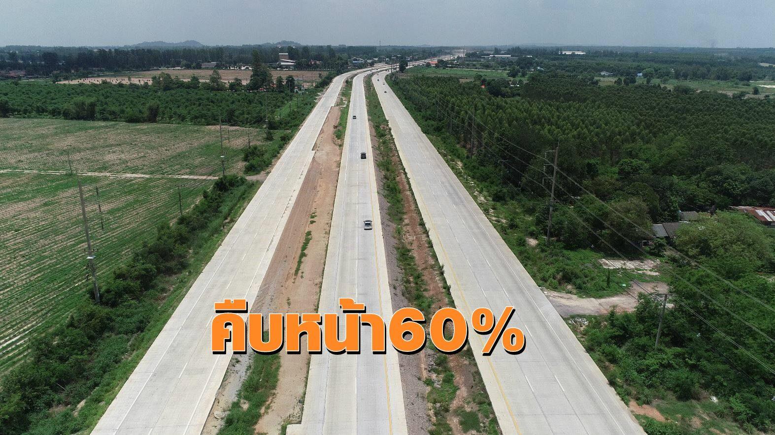 กรมทางหลวง เร่งเดินหน้าขยายถนนสายฉะเชิงเทรา-ต.เขาหินซ้อน คืบหน้าแล้ว 60% เสร็จ ส.ค.65