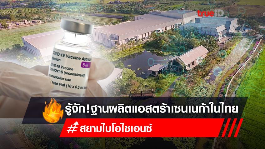 """รู้จัก """"สยามไบโอไซเอนซ์"""" ฐานผลิต """"แอสตร้าเซนเนก้า"""" ในไทย"""
