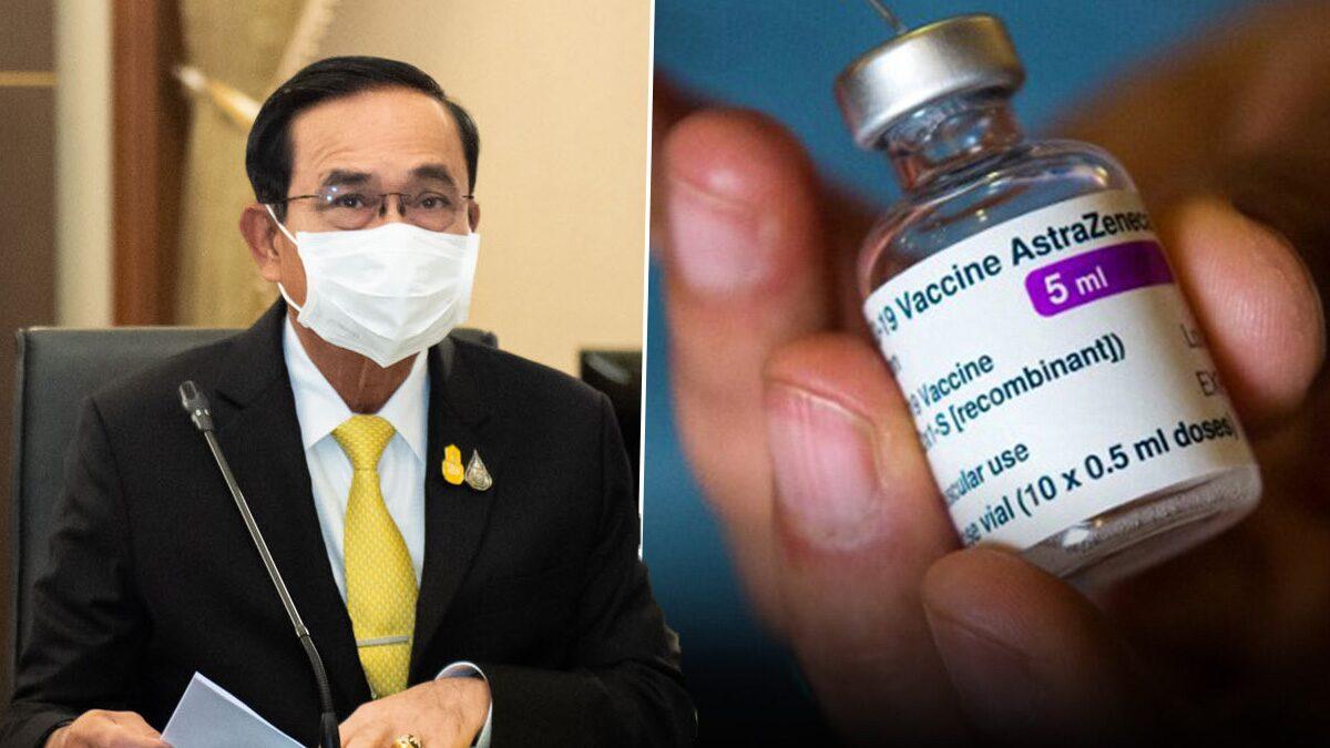 'บิ๊กตู่' โวลั่น หลังรับวัคซีนแอสตร้า เป็นไปตามที่ประกาศไว้ ยันปูพรมฉีด ตั้งแต่ 7 มิ.ย.