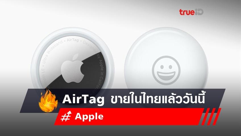 Apple เริ่มวางจำหน่าย AirTag ในประเทศไทยเป็นวันแรกแล้ววันนี้