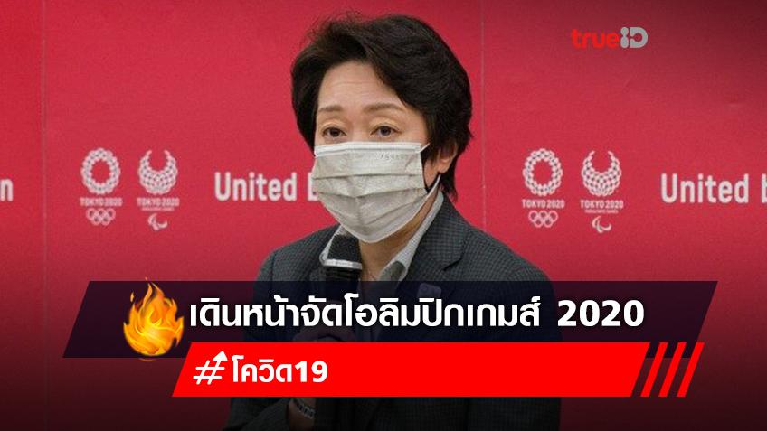 ประธานจัดยันโอลิมปิกเกมส์ 2020 เดินหน้าจัดตามแผนแน่ 100 เปอร์เซ็นต์