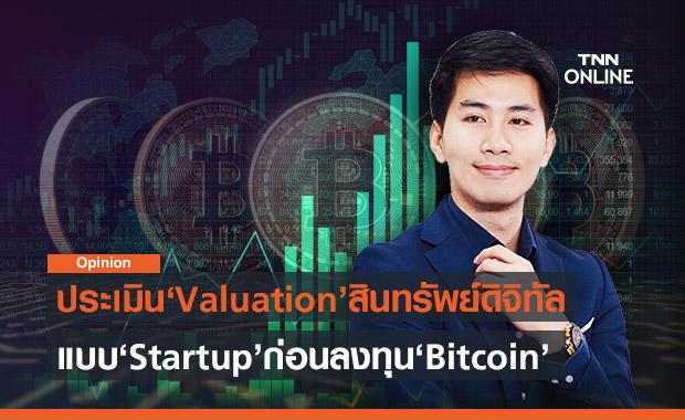 ประเมิน Valuation สินทรัพย์ดิจิทัลเบื้องต้น แบบบริษัท Startup ภาค 1