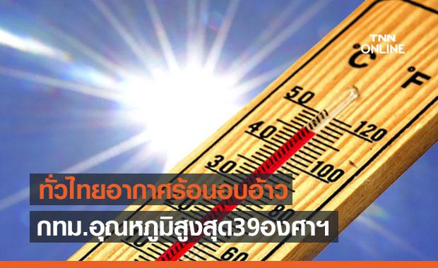 สภาพอากาศ โดย กรมอุตุนิยมวิทยา ประจำวันที่ 4 มิ.ย.2564