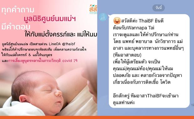 """มูลนิธิศูนย์นมแม่ฯ ร่วมกับ สสส. เปิดตัว LINE OA """"@thaibf"""""""