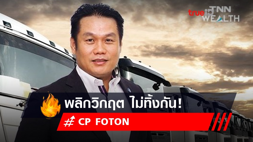 CP FOTON ส่งแคมเปญ พลิกวิกฤต ไม่ทิ้งกัน!