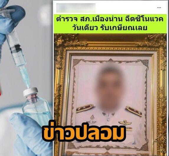 เตือนข่าวปลอม!! ตำรวจ สภ.เมืองน่าน ฉีดวัคซีนซิโนแวค วันเดียวเสียชีวิต