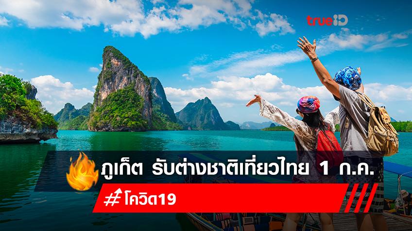 รู้จัก! ภูเก็ตแซนด์บ๊อกซ์ (Phuket Sandbox) เปิดประเทศรับต่างชาติเที่ยวไทย 1 ก.ค.