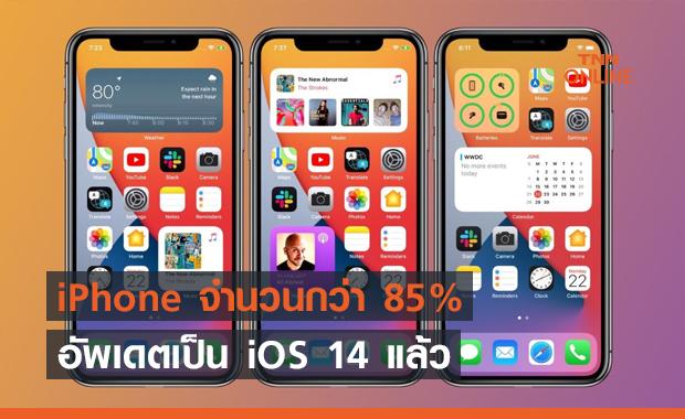 ข้อมูลใหม่เผย iPhone จำนวนกว่า 85% อัพเดตเป็น iOS 14 แล้ว