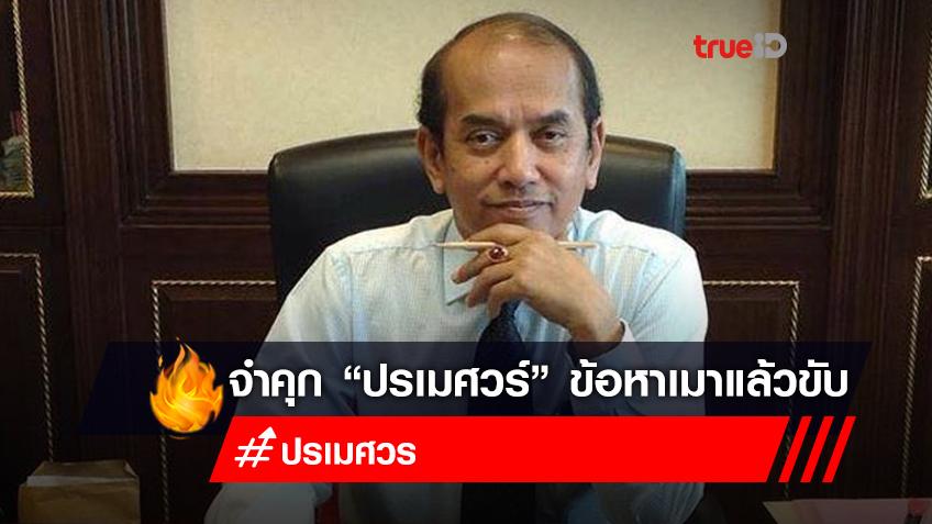 พิพากษาจำคุก 'ปรเมศวร์' อธิบดีอัยการอาญาธนบุรี ฐานเมาขับชนคน รอลงอาญา 2 ปี