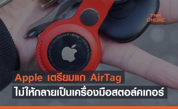 Apple เตรียมแก้ไม่ให้ AirTag กลายเป็นเครื่องมือของสตอล์คเกอร์