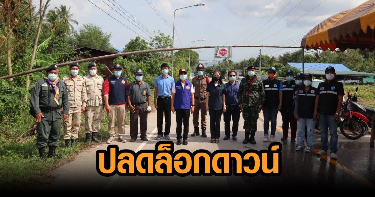 ปลดล็อกดาวน์ หมู่บ้านชายแดนไทย-เมียนมา หลังไม่พบผู้ติดเชื้อโควิดเพิ่ม