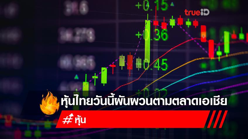 หุ้นไทยวันนี้ผันผวนตามตลาดเอเชีย ก่อนปิดตลาดปรับลง 6.02 จุด