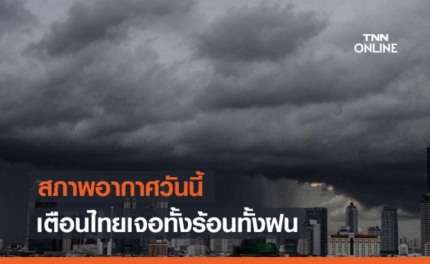 สภาพอากาศ โดย กรมอุตุนิยมวิทยา ประจำวันที่ 5 มิ.ย.2564