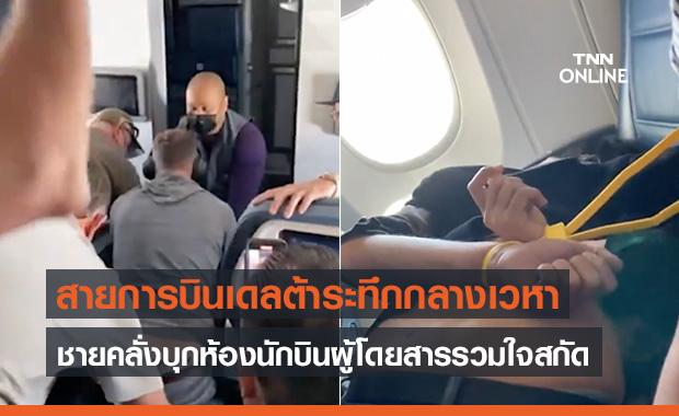 คลิประทึกกลางเวหา!ชายคลั่งบุกห้องนักบินเดลต้า ผู้โดยสารรวมพลังช่วยสกัด
