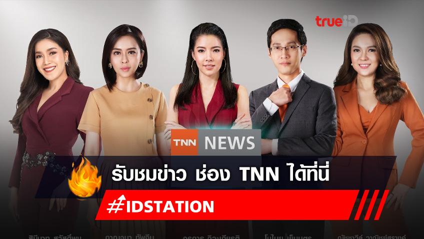 ติดตามรายการข่าว แต่ละช่วงเวลา ของสถานี TNN 16