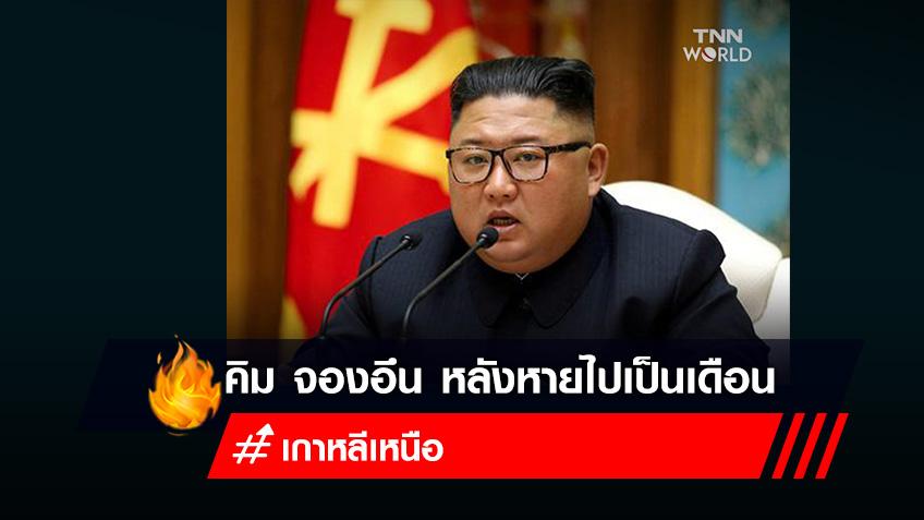 คิม จองอึน ผู้นำสูงสุดเกาหลีเหนือ ปรากฏตัวต่อสาธารณะเป็นครั้งแรก