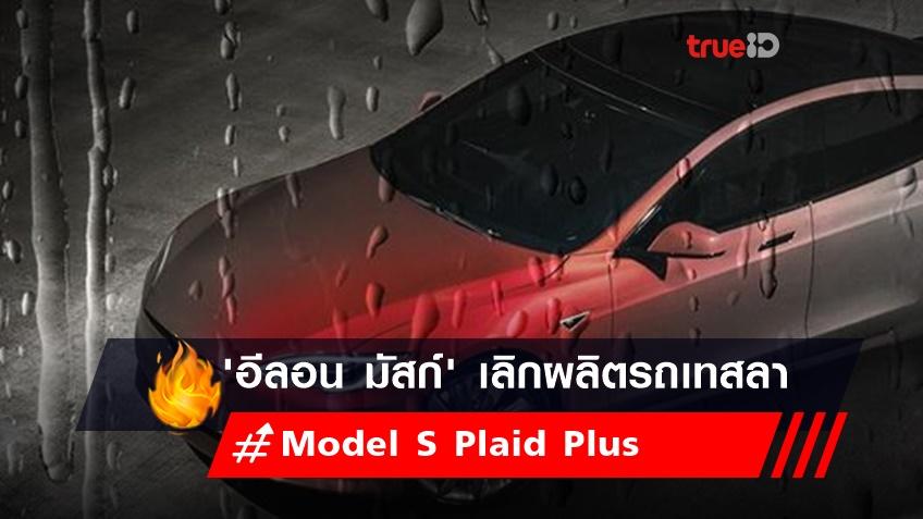 'อีลอน มัสก์' เลิกผลิต รถเทสลา รุ่น Model S Plaid Plus