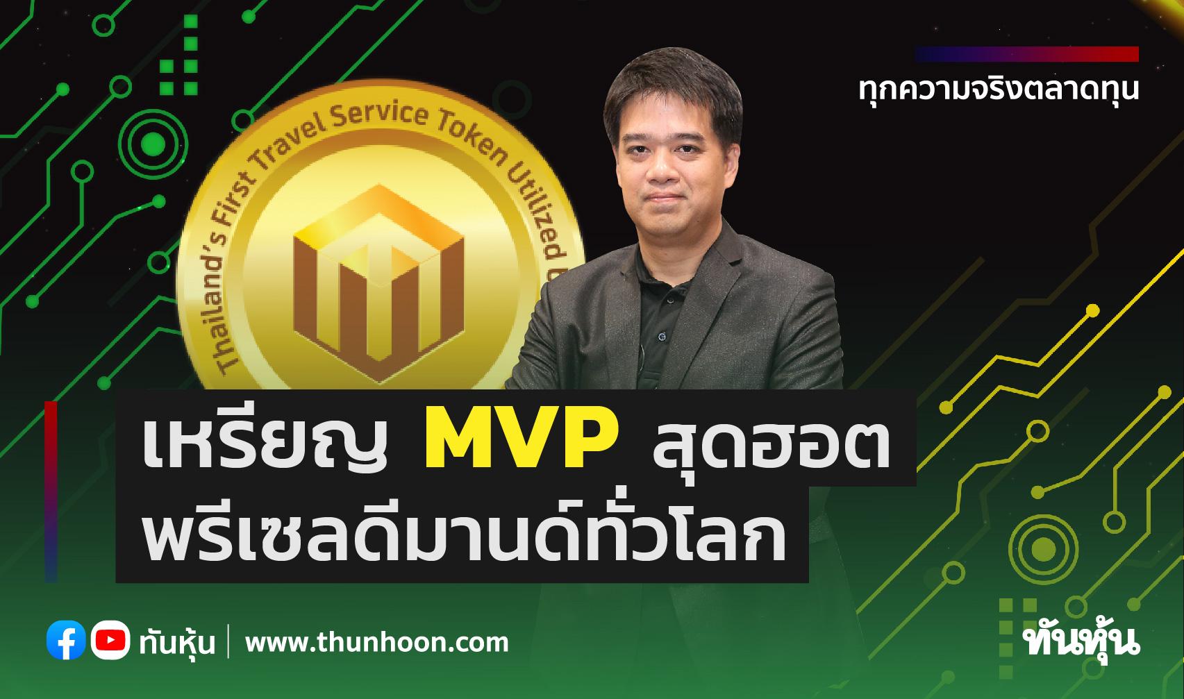เหรียญMVPสุดฮอต พรีเซลดีมานด์ทั่วโลก