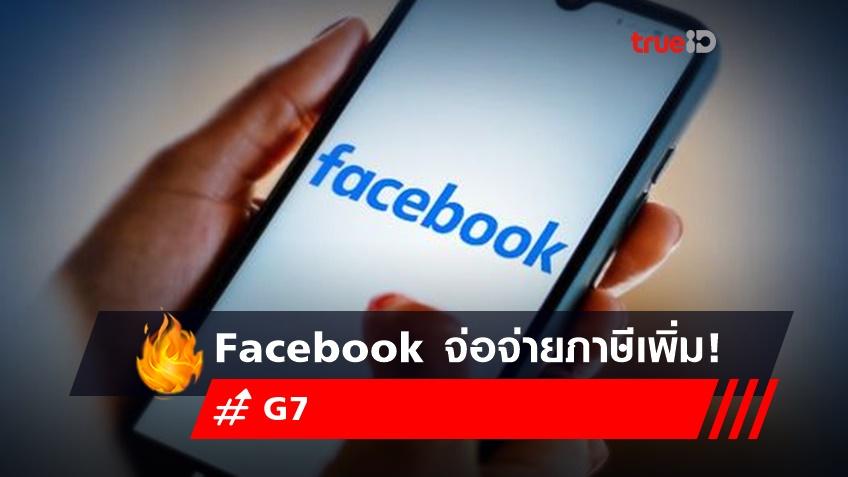Facebook จ่อจ่ายภาษีเพิ่ม หลัง G7 หนุนปฏิรูปครั้งใหญ่