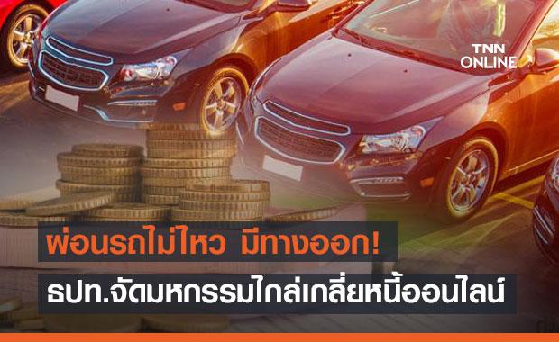 ผ่อนรถไม่ไหว มีทางออก! กับมหกรรมไกล่เกลี่ยสินเชื่อเช่าซื้อรถยนต์ออนไลน์