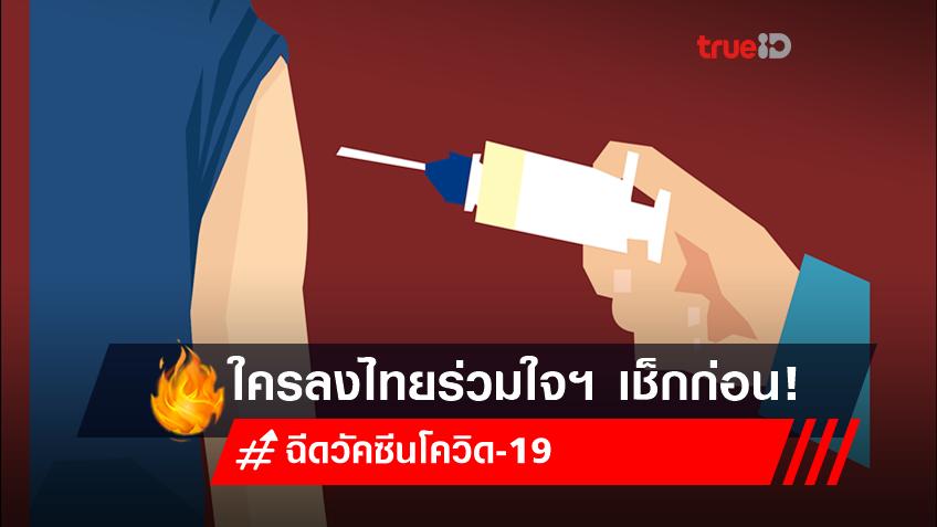 ใครลงทะเบียนไทยร่วมใจฯ ฉีดวัคซีนโควิดไว้! มาเตรียมตัวกันก่อน