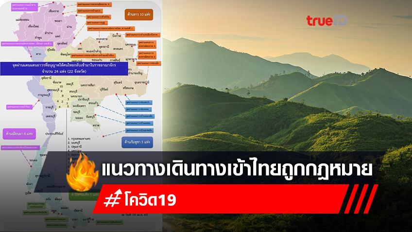 คนไทยอยากกลับบ้าน! เปิดแนวทางการเดินทางเข้าประเทศผ่านชายแดนถูกกฎหมาย