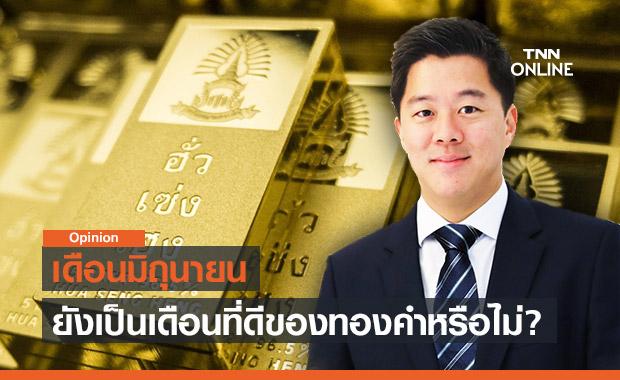 เดือนมิถุนายนยังเป็นเดือนที่ดีของทองคำหรือไม่ วิเคราะห์โดย ฮั่วเซ่งเฮง