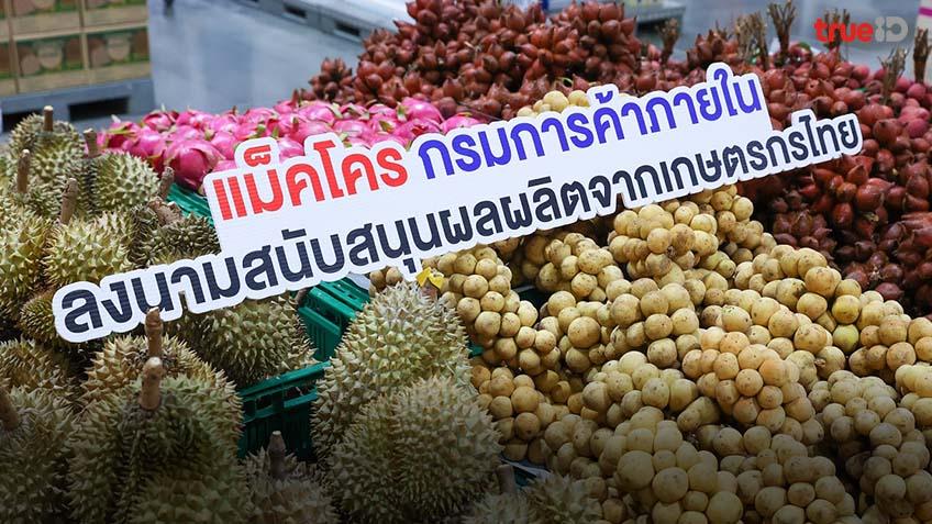 แม็คโครเดินหน้าโครงการ 'แม็คโครเคียงข้างเกษตรกรไทย สู้ภัยโควิด'
