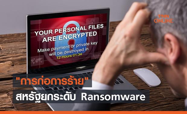 """สหรัฐยกระดับ Ransomware ให้เป็น """"การก่อการร้าย"""""""