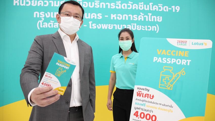 โลตัส เตรียมแจก 'วัคซีนพาสปอร์ต' ดันคนไทยฉีดวัคซีนโควิด-19เริ่ม 1 ก.ค. นี้