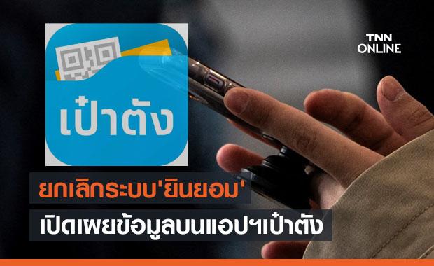 กรุงไทย แจ้งยกเลิกระบบยินยอมเปิดเผยข้อมูลบนแอปฯ 'เป๋าตัง' แล้ว
