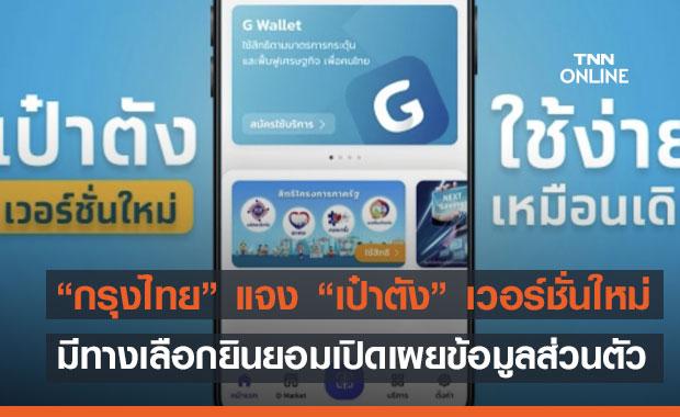 """""""กรุงไทย"""" แจง """"เป๋าตัง"""" เวอร์ชั่นใหม่ มีทางเลือกยินยอมเปิดเผยข้อมูลส่วนตัว"""