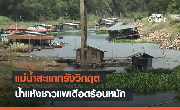 แม่น้ำสะแกกรังวิกฤต น้ำแห้งชาวแพเดือดร้อนหนัก