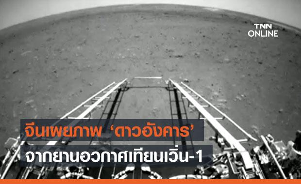 จีนเผยภาพ 'ดาวอังคาร' จากยานอวกาศเทียนเวิ่น-1