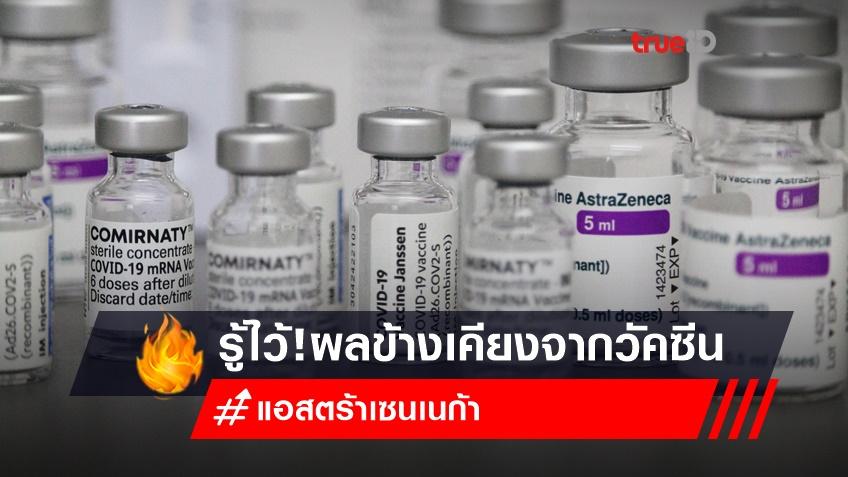 รู้ไว้! ผลข้างเคียงจากวัคซีน 'แอสตร้าเซนเนก้า'