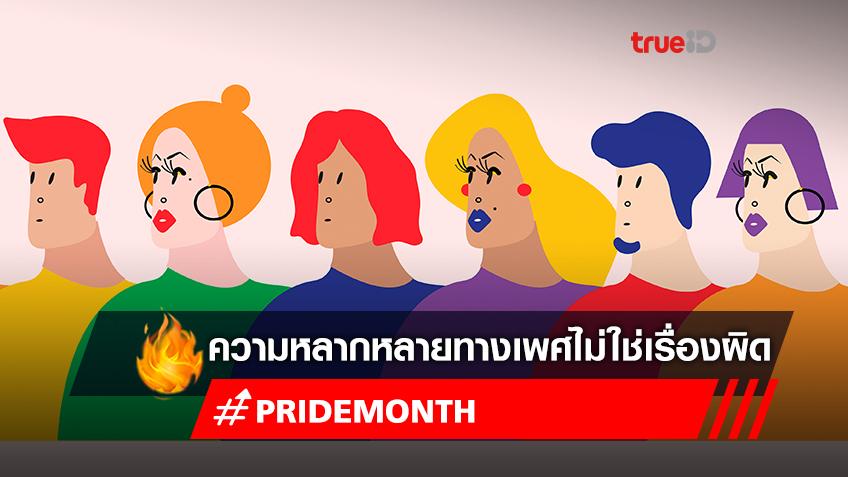 "How To อยู่ร่วมกับ ""LGBT"" ต้อนรับ ""Pride Month"" พ่อแม่ควรปฏิบัติตัวอย่างไร"