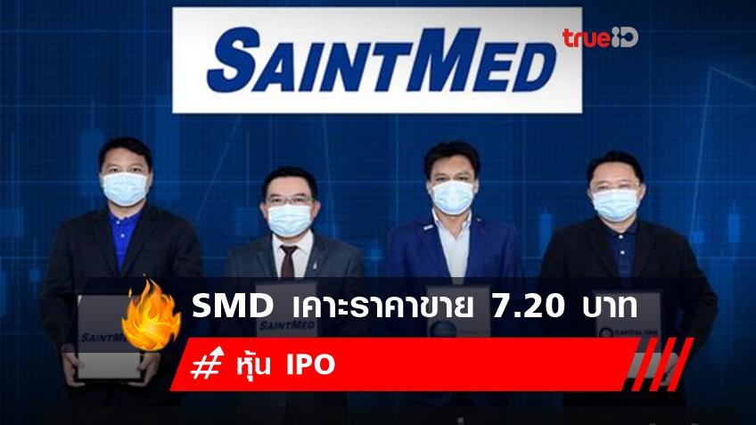 SMD เคาะราคาขายหุ้น IPO 7.20 บาทต่อหุ้น เปิดจองซื้อ 9-11 มิ.ย. นี้ จ่อเข้าเทรด 17 มิ.ย. 64