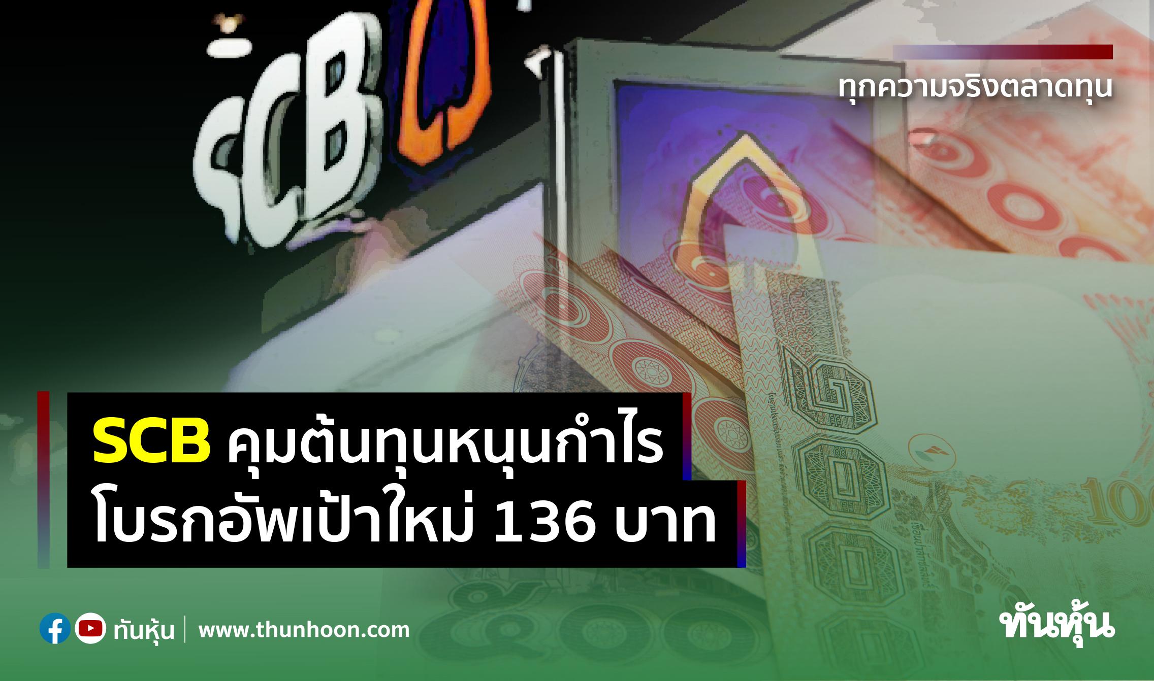 SCB คุมต้นทุนหนุนกำไร โบรกอัพเป้าใหม่ 136 บาท