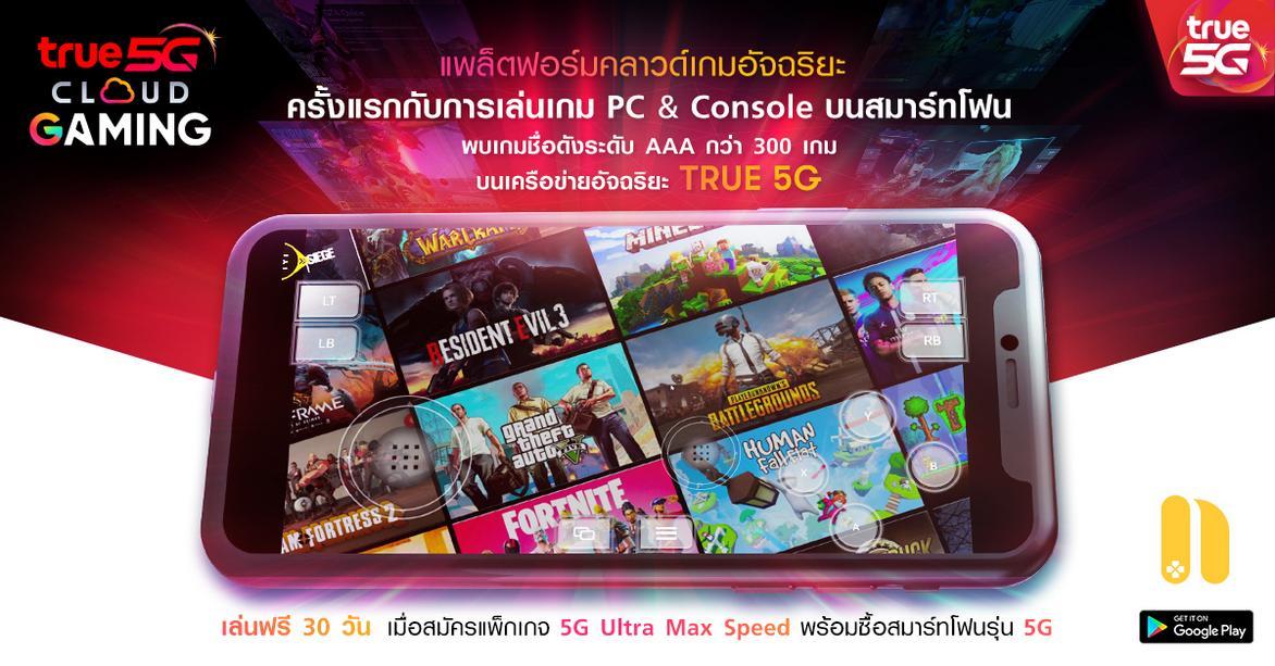 True 5G Cloud Gaming ครั้งแรกกับการเล่นเกม PC & Console บนมือถือผ่านเครือข่ายอัจฉริยะ True 5G